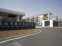 娄江实验学校