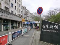急卖!店长推 荐 红峰新村 二中和玉峰双学区 房 楼层位置极好 地铁沿线