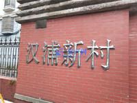 汉浦新村出租