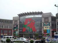 娄江 Xuequ2室2厅1卫 房东诚心出售 学区未用