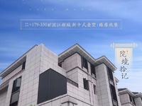 苏州大市 不限贷不限购 单价14000起的 70年产权别墅 5分钟可到苏州外国语
