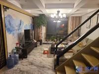 真实在售东晶国际花园复式楼,实用面积200多平,精装修可拎包入住,采光好的不得了