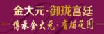 金大元·御珑宫廷