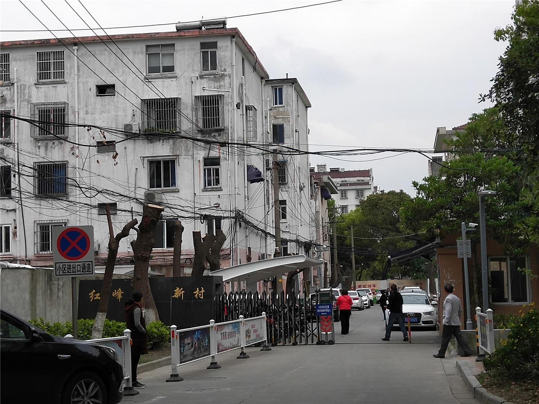 红峰新村南区