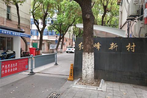 红峰新村北区