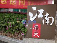 九方商圈 江南春天 精装修两房 带车库 随时看房
