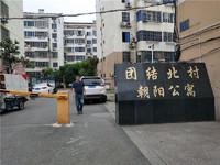 团结北村朝阳公寓