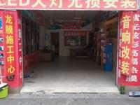 朝阳东路55号建伟汽配市场纯一楼商铺.房东急用钱超低价出售.