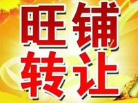 转让!昆山城西商业中心 优质品牌餐饮店转让!