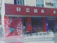 水秀路沿街商铺出售 萧林路交汇处