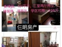 香樟园 实验加二中学区可用 小区安静舒适 图片真实,价格真实, 看房方便