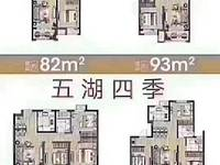出售五湖四季3室1厅1卫93平米140万住宅