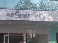 花园路秀峰中学门口 整栋商铺出售 四层9开间 售价2200万 租金130万每年
