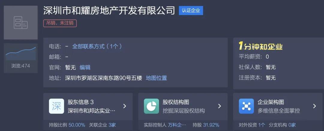 深圳烂尾楼王:一烂20年 周边房价最高涨至13万