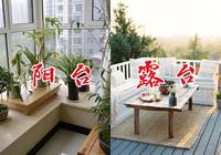 涨知识:关于露台和阳台 你真的清楚吗?
