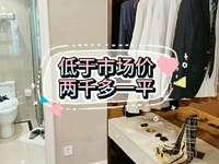 太仓最火楼盘 不限购可买均价9500起精装修70年住宅高铁离上海近外来企业人口多