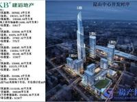 昆山第一高楼精装修带天燃汽一手公寓楼对外开放,一手资源团购优惠价