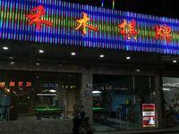 周市长江绿岛沿街商铺出售 商贸路