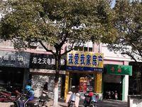 花园路商铺出售 紫竹路附近 富贵花园附近