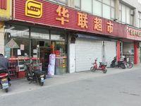 出售纯一楼黄浦城市花园83平米150万商铺