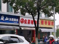 金澄路通澄花园99平米185万商铺出售