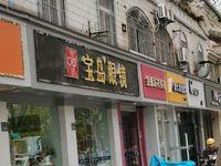 紫竹路双开间商铺232平米500万出售