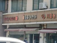 衡山路四季华城双开间商铺200平米470万停车位多