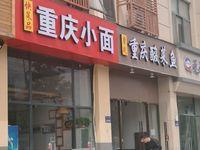 出售学士路森隆蓝波湾100平米208万商铺 年租9.8万