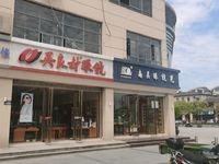 学士路新吴街森隆蓝波湾100平米208万商铺出售