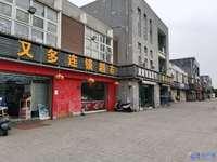 城东萧林路大型小区繁华地段 最佳位置商铺