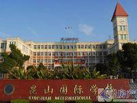 昆山国际学校