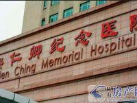 宗仁卿纪念医院