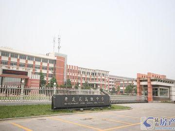 开发区高级中学